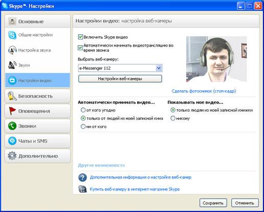 Скачать программа для веб камеры на компьютер
